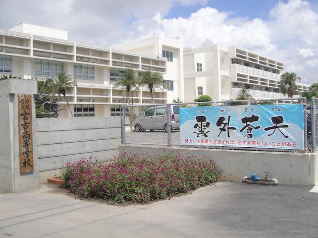 沖縄県立宮古高等学校(217): homelike G